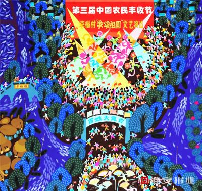 农民画评:同庆丰收节,同频共振新时代