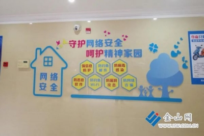 社区治理与网络安全双融合 镇江打造江苏首个网络安全特色示范社区