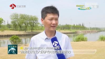 【唱响新时代长江之歌】江苏:坚持源头治理 沿江水质持续向好