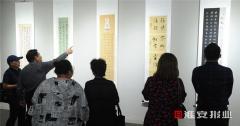 """""""翰墨英华——钱淑英、赵继军师生书法展""""开幕"""