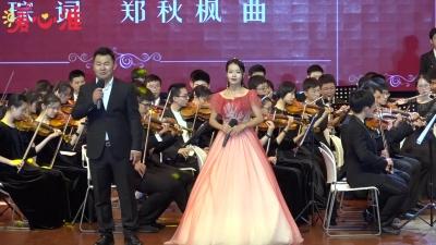 【暖心淮】学校举办主题表演,为全体老师送上教师节祝福