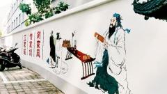 """【共建文明城市 共享美好生活】""""我家院墙""""真好看  满满的艺术范!"""