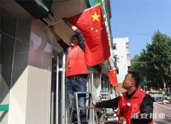 红旗飘舞 共迎佳节