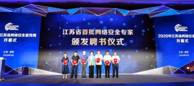"""淮安:聚焦""""五大""""关键领域 构建网络安全立体防护网"""