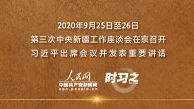 海报 | 习近平:理直气壮宣传新疆网上购买彩票稳定的大好局势