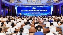 2020年淮安市网络安全宣传周圆满收官
