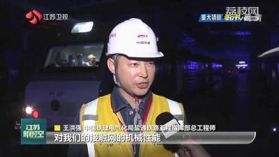 【重大项目进行时】江苏一批铁路建设项目相继进入节点期