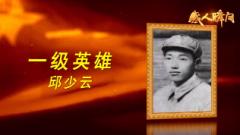 感人瞬间系列短片:抗美援朝英雄邱少云