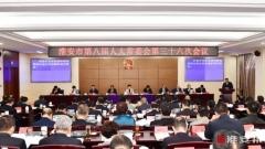 市八届人大常委会第三十六次会议举行第一次全体会议,听取有关人事任免事项的提请说明等!