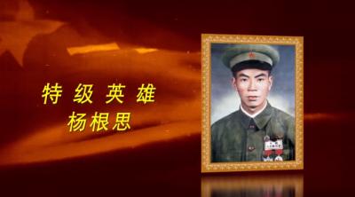 感人瞬间系列短片:抗美援朝英雄杨根思