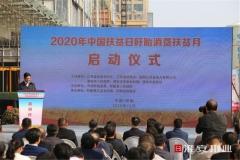 盱眙县举行2020年国家扶贫日盱眙消费扶贫月启动仪式