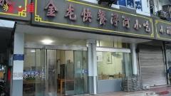 【暖心淮】这家小店的蒸饺天天吃不腻,被夸了20年!