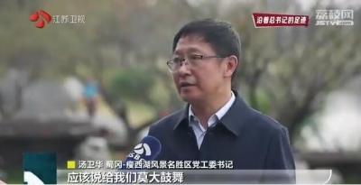 沿着总书记的足迹 扬州:护好千年运河 润泽造福人民