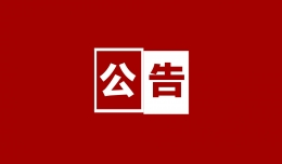 淮安日报社皇冠酒楼明远路店委托经营公告