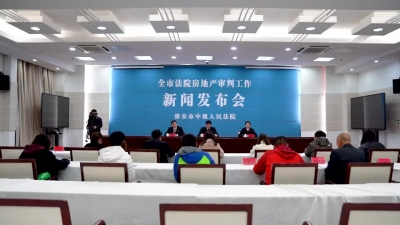 淮安中院召开全市法院房地产审判工作新闻发布会
