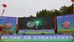 岔河大米美食文化节正式启动