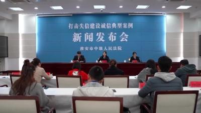 淮安中院召开打击失信建设诚信典型案例新闻发布会