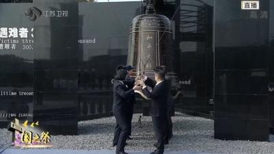 国家公祭仪式,抗疫英雄邱海波撞响和平大钟