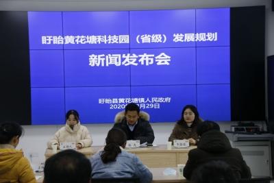 盱眙黄花塘科技园发展规划新闻发布会召开