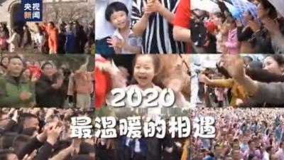 2020 最温暖的相遇