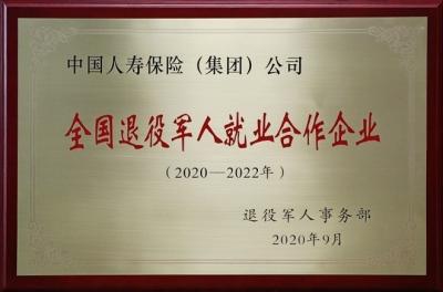 """中国人寿用心做好退役军人服务工作 为""""拥军优属""""增添金融引擎"""
