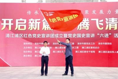 """淮安市清江浦区:""""三个一""""构建红色党史宣讲新格局"""