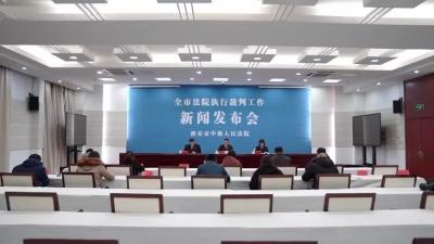 淮安中院召开全市法院执行裁判工作专题新闻发布会