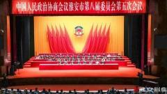 政协淮安市八届五次会议闭幕 肖天奉、张志勇、韩文军当选为市政协副主席