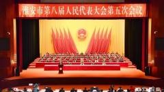 淮安市八届人大五次会议开幕