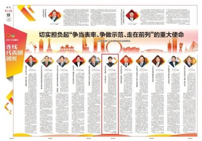 """淮安代表团团长、市委书记蔡丽新:走好""""特色路"""" 当好""""特长生"""""""