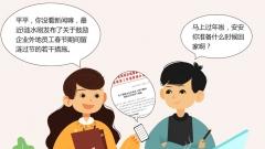 漫画 | 江苏涟水:就地过年,你值得拥有!