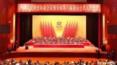 政协淮安市八届五次会议开幕