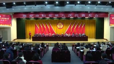 淮安市妇女第八次代表大会选举工作顺利举行