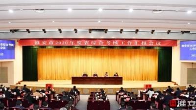 省考核组来淮开展2020年度综合考核