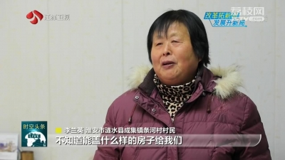 【改革拓新路 发展开新局】江苏苏北农房改善:让农民过上与时代同步的现代城镇生活