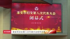 淮安市妇女第八次代表大会胜利闭幕