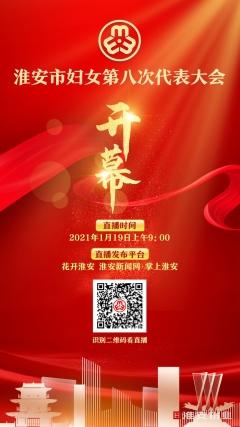 淮安市妇女第八次代表大会9点开幕