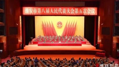 淮安市八届人大五次会议胜利闭幕 补选肖进方为市人大常委会副主任