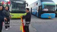 """【暖心淮】公交司机""""多看了一眼"""" 老人2.6万元现金失而复得"""
