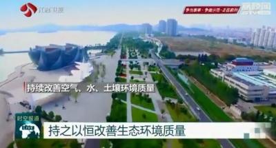 【践行嘱托开新局】持之以恒改善生态环境质量 江苏打响新一年污染防治攻坚战