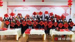 江苏食品药品职业技术学院留學生就地過年:中國味 暖心年