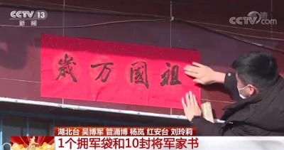【新春走基层·百年风华忆初心】1个拥军袋和10封将军家书