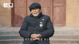 让烈士魂归故里——访百岁党员刘瑞松