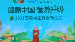 推动健康中國 倡导营养升级 2021安利纽崔莱营养中國行线上启动