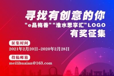 """e品梅香""""淮水思享汇""LOGO有奖征集!"