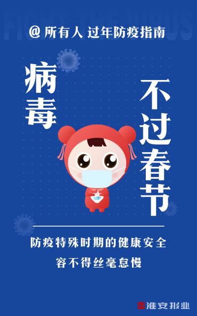 漫評:@所有人,防疫放心上,歡度中國年!