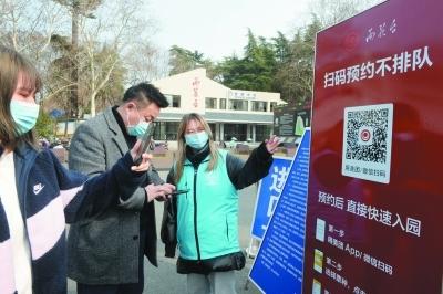 【新时代 新作为 新篇章】南京防控不放松 文明旅游文明服务成亮丽风景