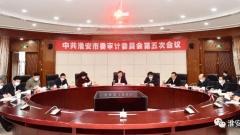 市委审计委员会举行第五次会议