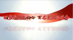 """【百岁党员忆初心·百名支书话使命】""""我不带头谁带头"""" ——访清江浦区黄码镇大李村党总支书记李步权"""