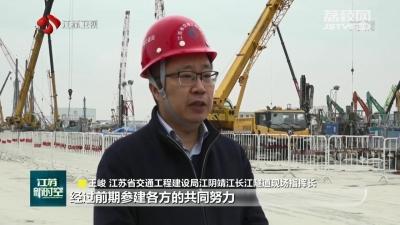 重大项目进行时 江苏重要过江通道紧锣密鼓抢抓工期 信息化超大盾构机攻关全国最高难度